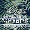 The Palm Cottage