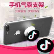 image of 可伸縮手機抖音氣囊支架 / Retractable mobile phone vibrating airbag bracket