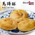 Beh Teh Saw 马蹄酥 (8 pieces)