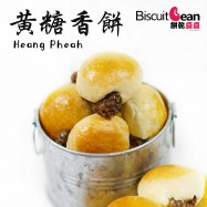 image of Heang Pheah 黄糖香饼 (16 pieces)