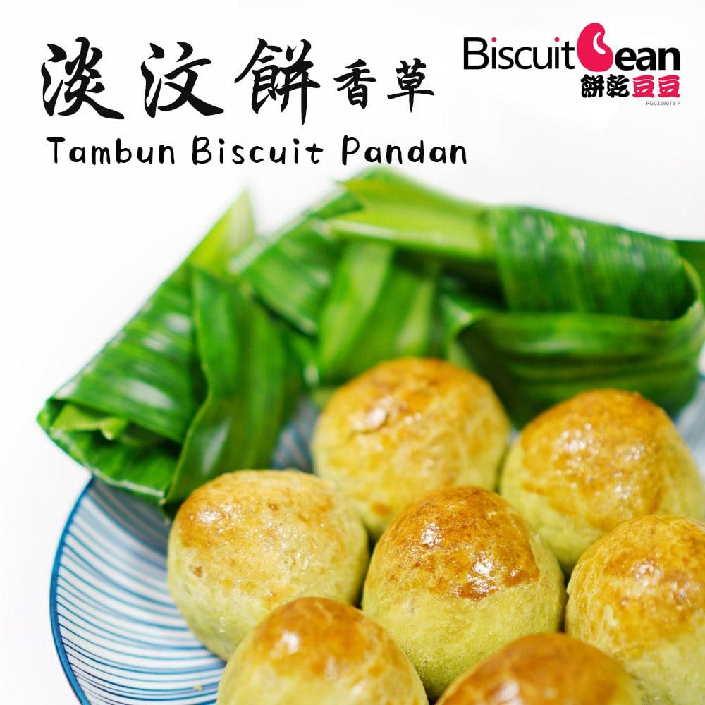 Tambun Biscuit Pandan 香草淡汶饼 (16 pieces)