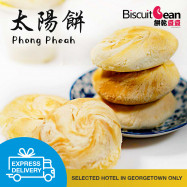 image of 【Express Delivery】Phong Pheah 太阳饼 (8 pieces)