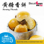 image of 【Express Delivery】Heang Pheah 黄糖香饼 (16 pieces)