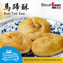 image of 【Express Delivery】Beh Teh Saw 马蹄酥 (8 pieces)