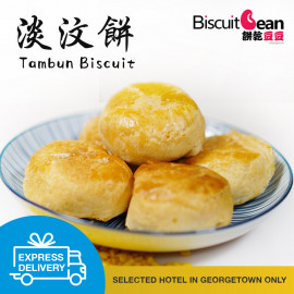 image of 【Express Delivery】Tambun Biscuit 淡汶饼 (30 pieces)