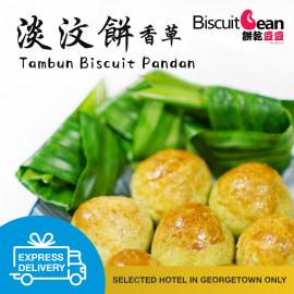 image of 【Express Delivery】Tambun Biscuit Pandan 香草淡汶饼 (16 pieces)