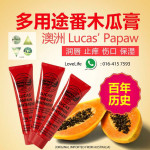 Lucas Papaw Ointment Tube 15g ORIGINAL IMPORTED FROM AUSTRALIA
