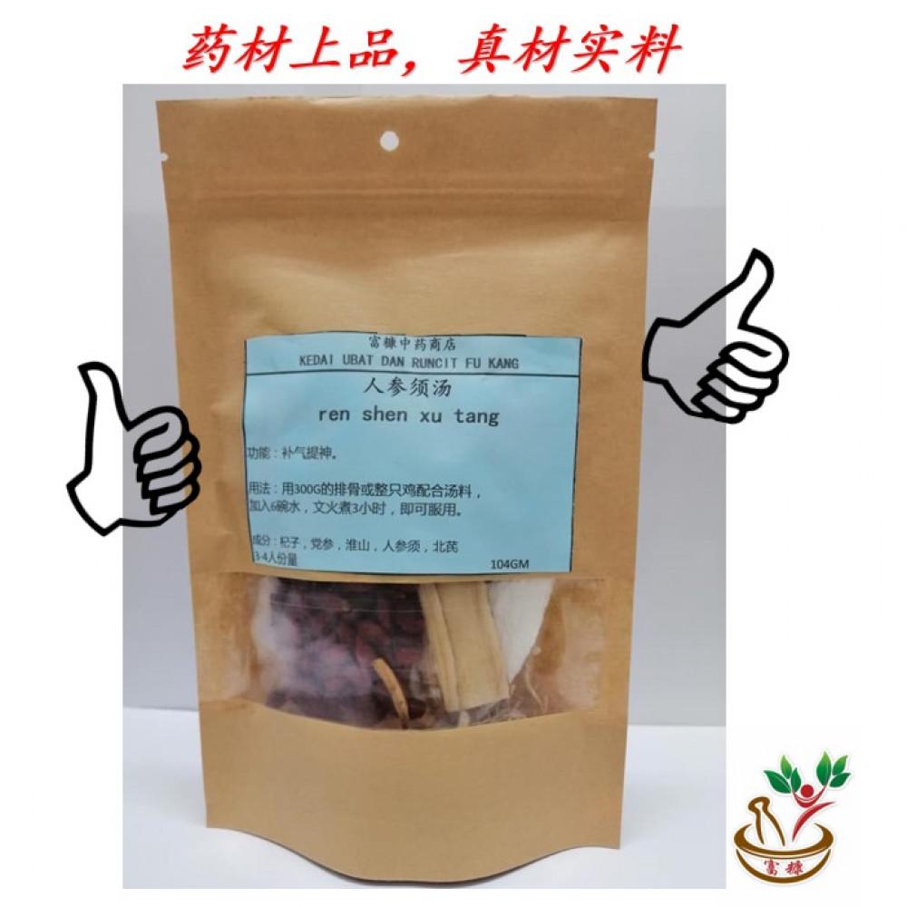 ginseng slice soup 参须汤 104gm
