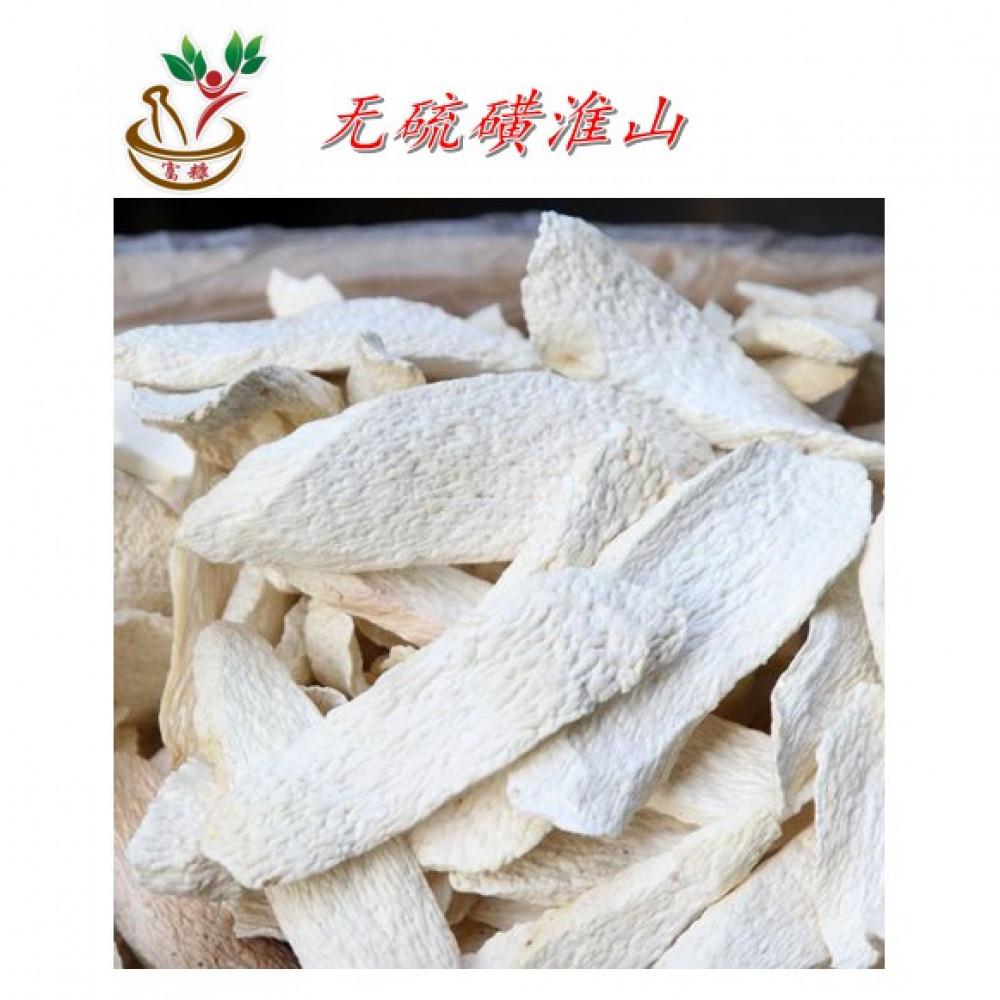 Dried Chinese Yam Slice 无硫磺淮山 200gm
