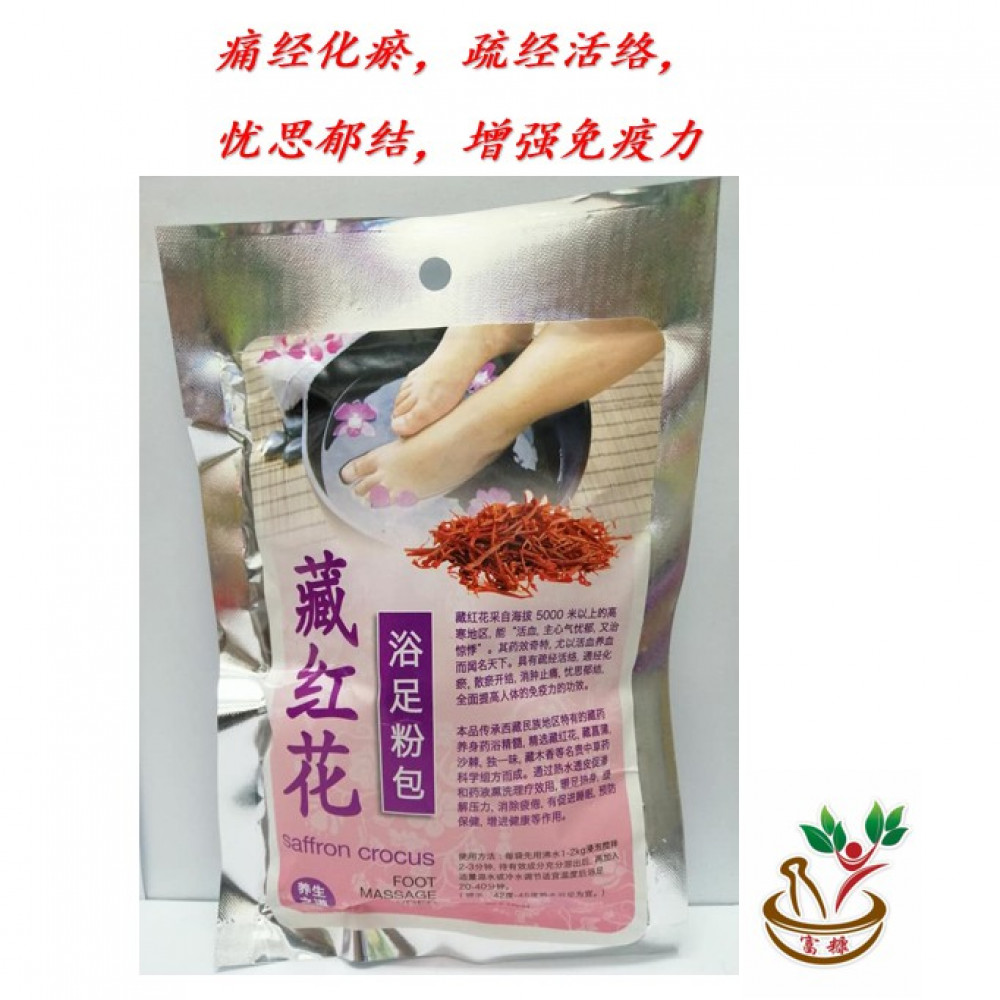 SAFFRON CROCUS FOOT MASSAGE POWDER 紅花浴足粉包 (8GX10's)