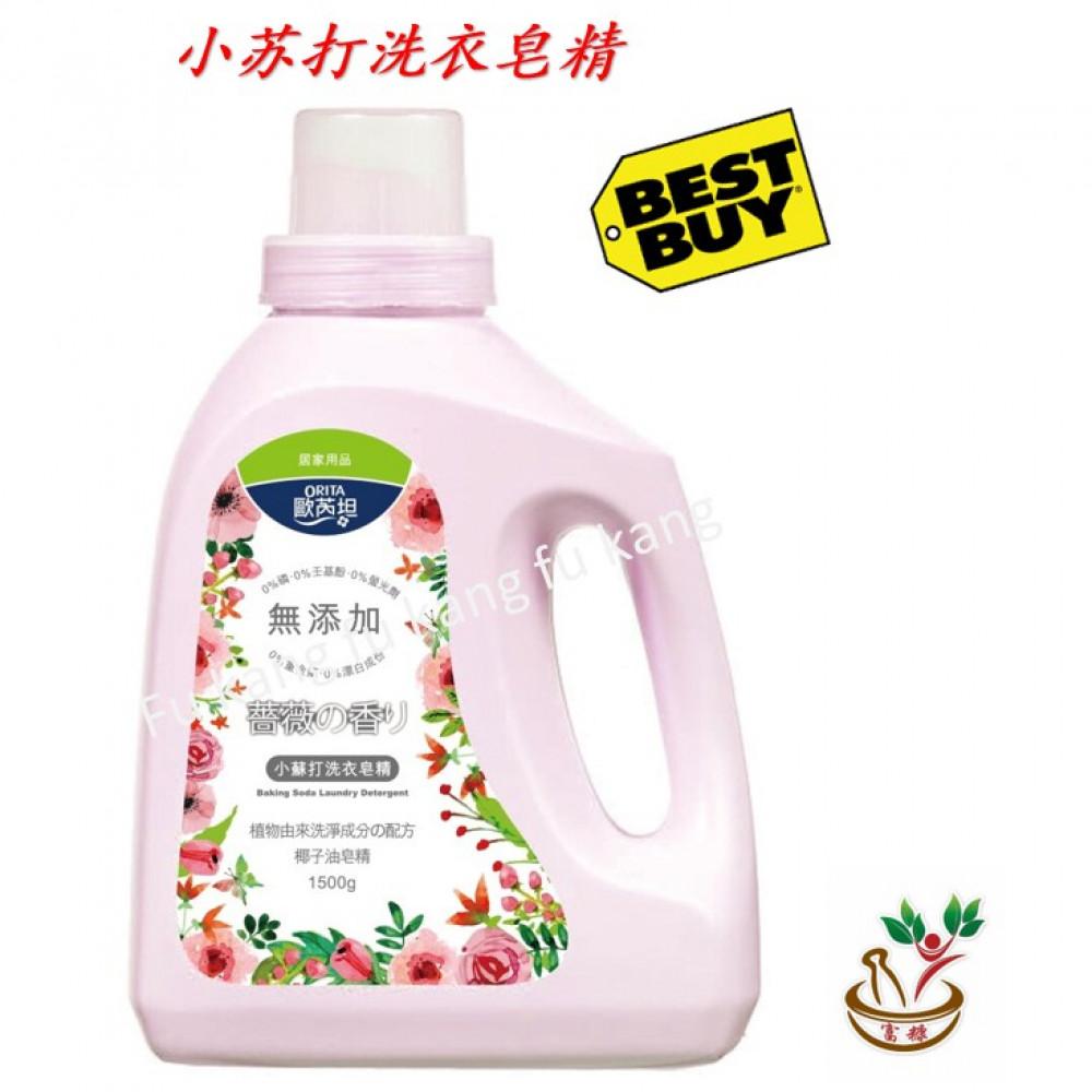 ORITA Baking Soda Laundry Detergent 歐芮坦 蔷薇の香り 小蘇打洗衣皂精 1500gm