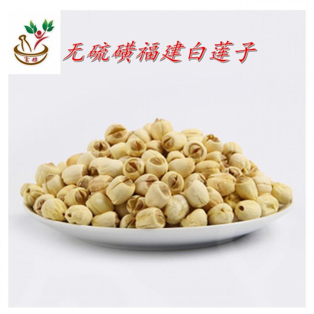 Fujian White Lotus(no sulfur) 无硫磺福建白莲子 200G