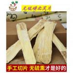Astragalus Root Slices (no sulfur) 无硫磺北芪 200gm