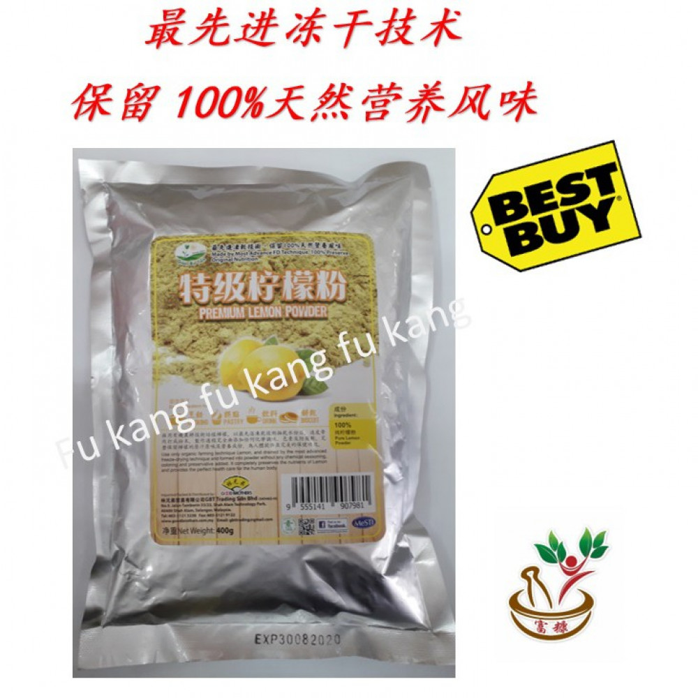 Premium Lemon Powder 特级柠檬粉 400gm