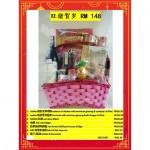 CNY HAMPER 新春礼篮148