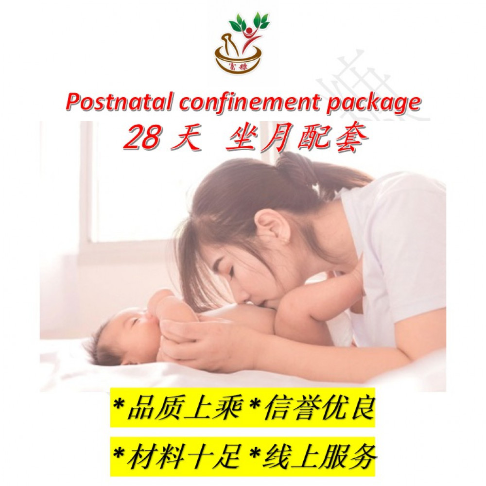 confinement package 坐月配套