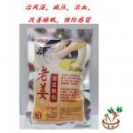 GINGER FOOT MASSAGE POWDER 老薑浴足粉包 (8GX10's)