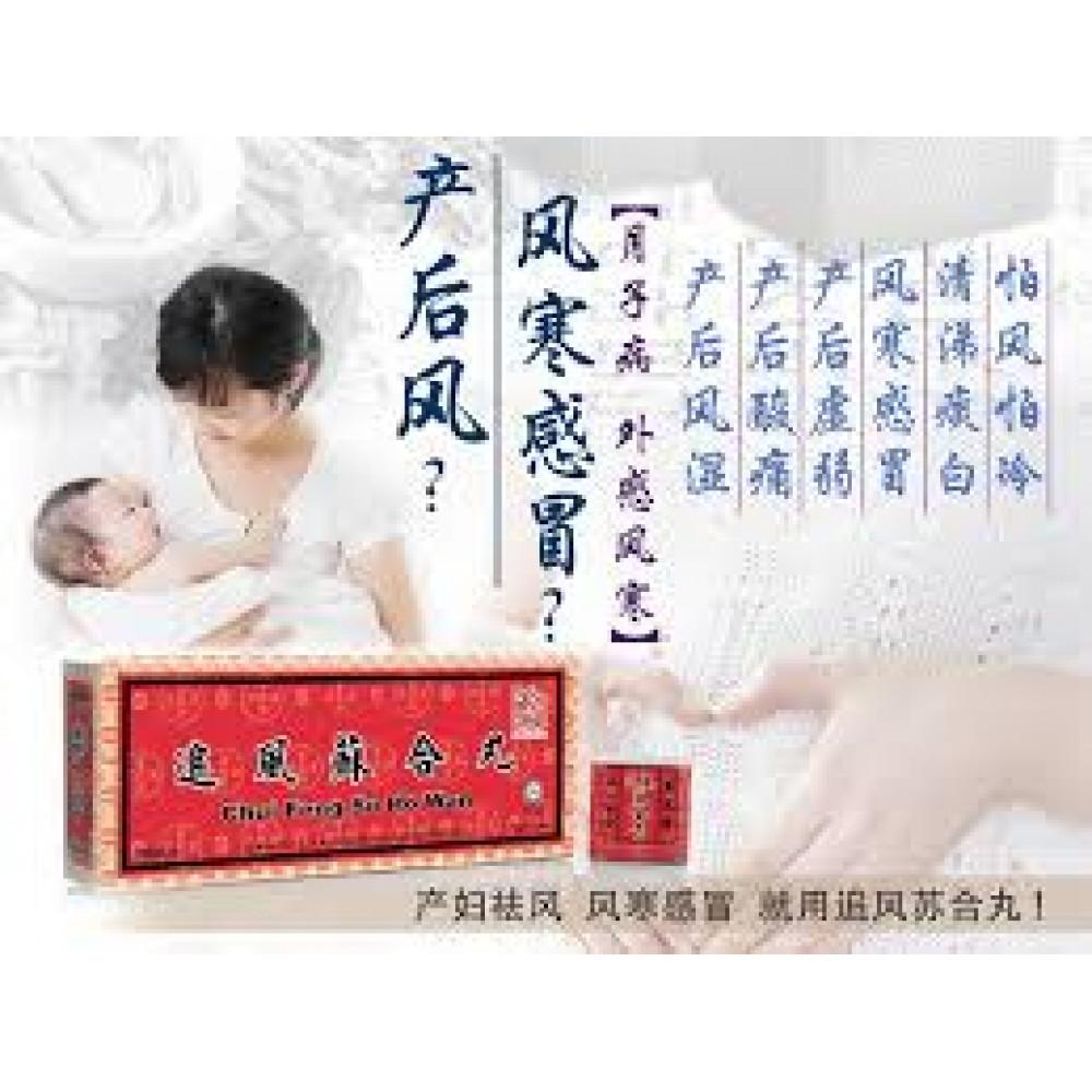 Chui Feng So Ho Wan万家济苏合丸10'S