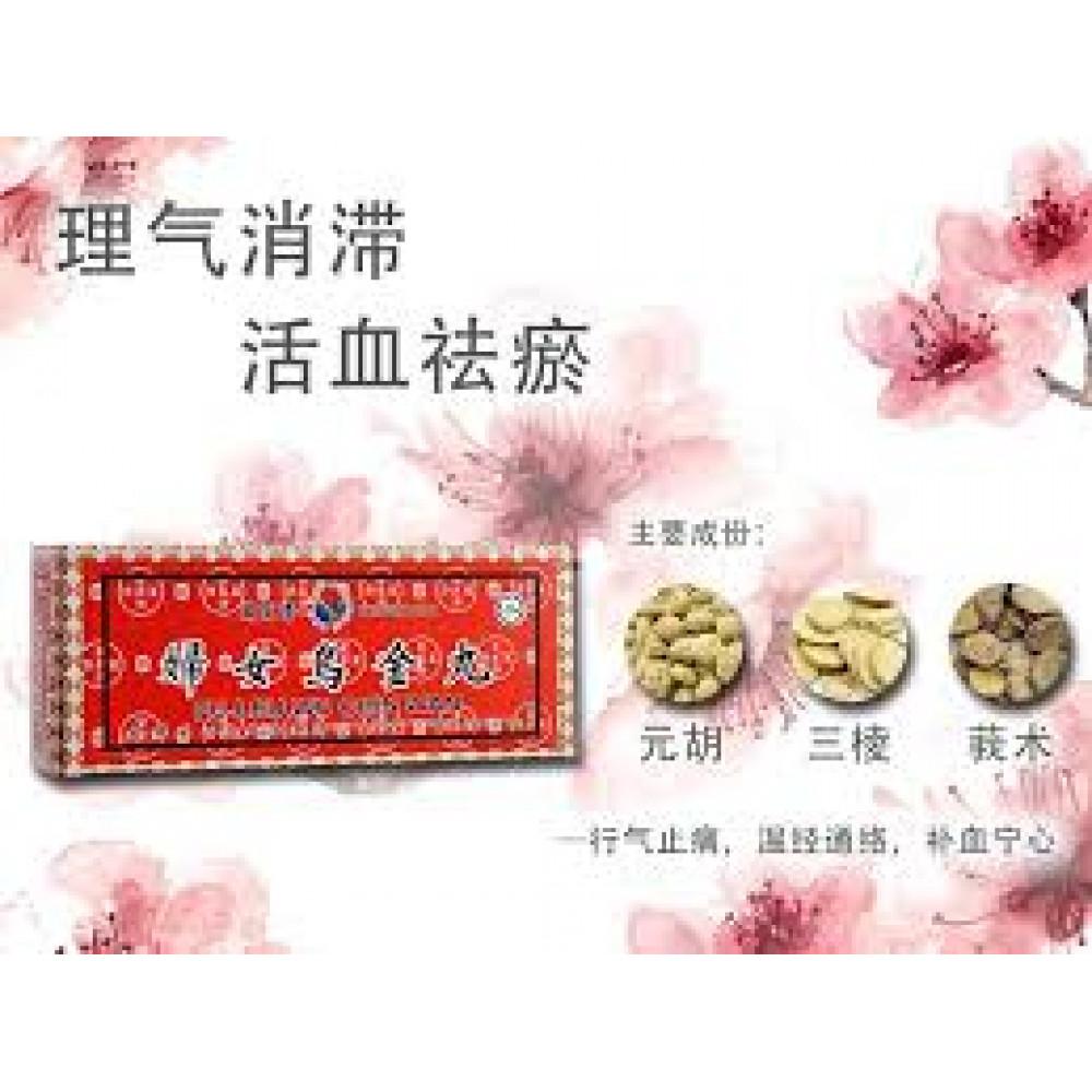 妇女乌金丸Ban Kah Chai Fu Leu Wu Chin Wan
