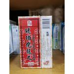Pao Lung Pill 琥珀抱龙丸 4gmX10's