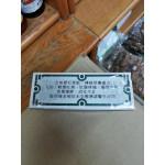 Xing Jun San 五塔标行军散 (散包装)