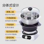 2.1 L Multi-functional Split Electric Cooker 多功能分体电热锅