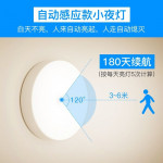 Magnetic Absorption Induction LED Night Light USB Rechargeable