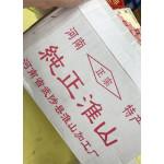Chinese Yam 100g 纯正淮山 山药