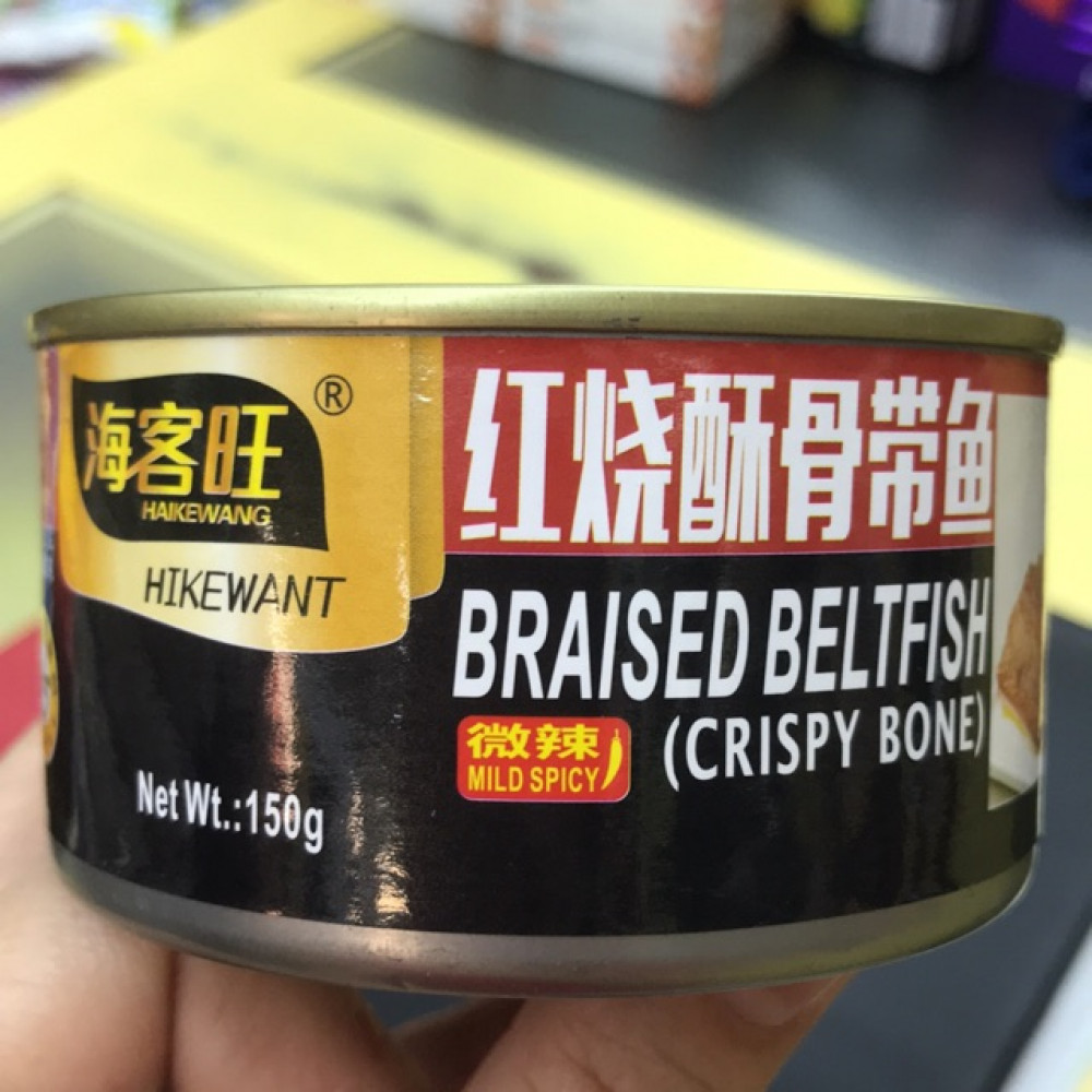 【带鱼】海客旺 红烧酥骨带鱼 Halal HikeWant Braised Beltfish (Crispy Bone) 150g