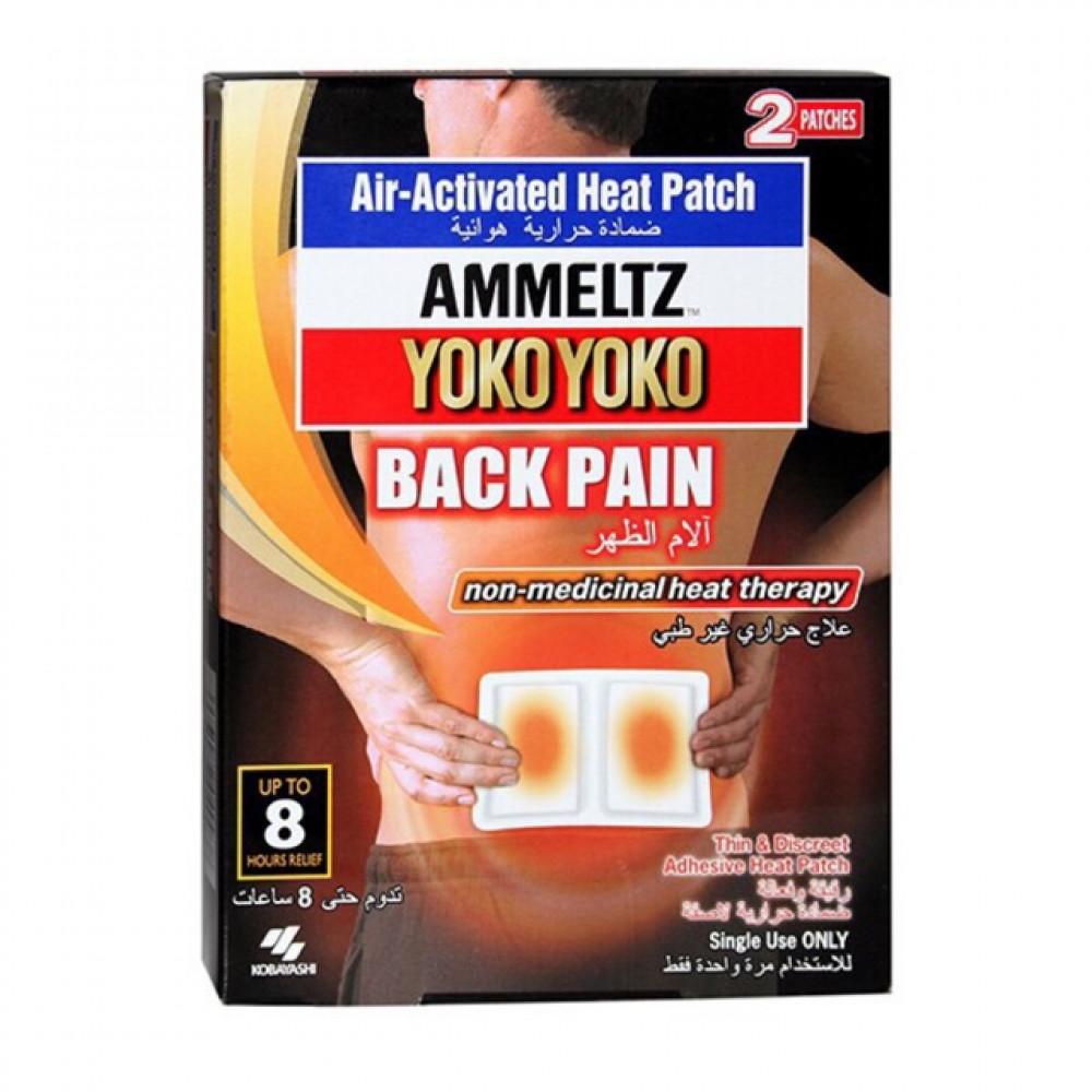 【2 Patches】Ammeltz Yoko Yoko Back Pain Heat Patch