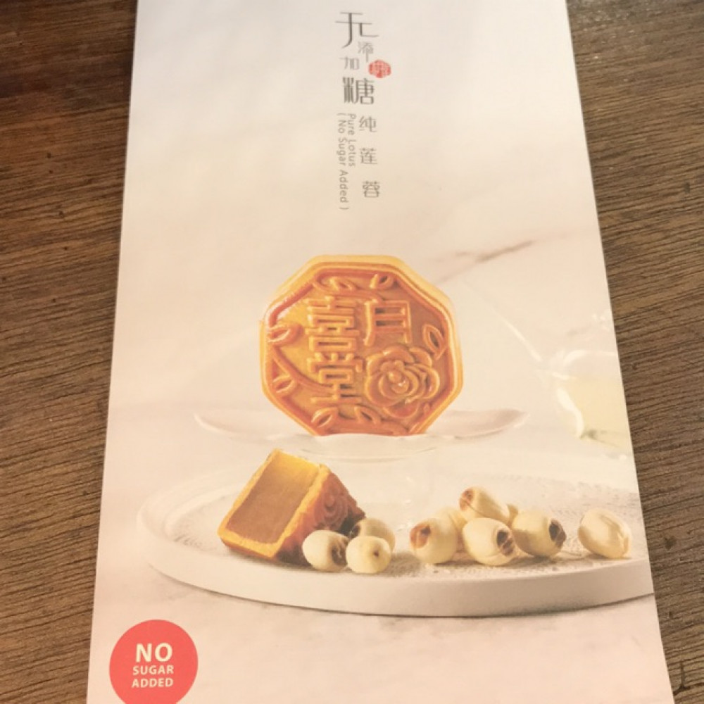 【Halal】无添加糖纯莲蓉 喜月堂月饼 CASAHANA No Sugar Added Pure Lotus