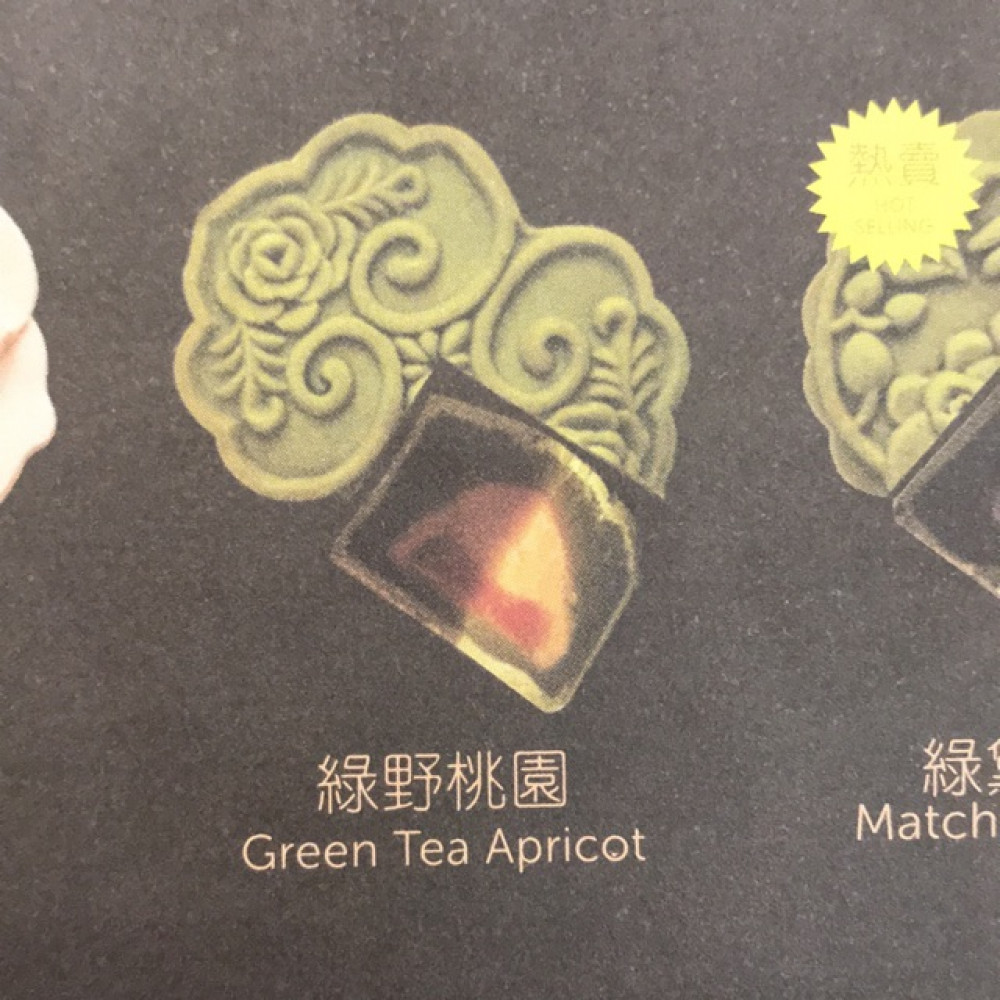 【Halal】绿野桃园 喜月堂月饼 CASAHANA Green Tea Apricot