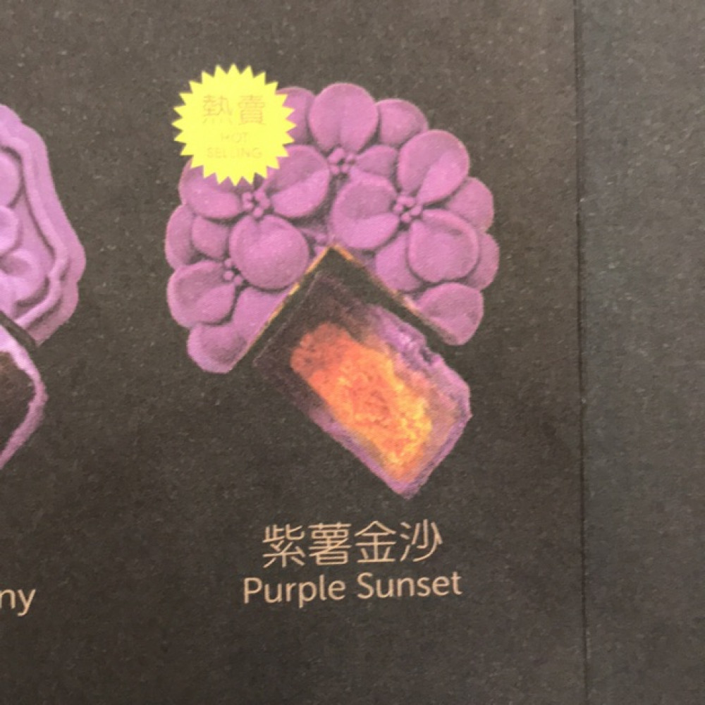 【Halal】紫薯金沙 喜月堂月饼 CASAHANA Purple Sunset