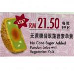 【HALAL】【U 07】无蔗糖翡翠莲蓉素黄 友爱月饼 YU AI No Cane Sugar Added Pandan Lotus With Vegetarian Yolk 185g Mooncake Moon