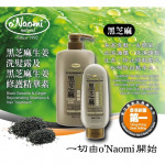 O'Naomi Black Sesame & Ginger Shampoo 600ml 黎噢美 黑芝麻 生姜 洗发露