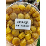 【500g】优级干贝 300头 Premium Dried Scallop in Gift Canister