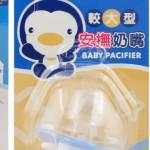 Puku Baby Pacifier-Ready Stock