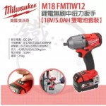 "MILWAUKEE M18 FUEL MID-TORQUE 1/2"" IMPACT WRENCH (M18FMTIW12-502X)"