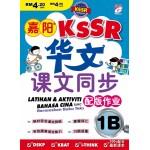 嘉阳 KSSR 华文课文同步配版作业 1B