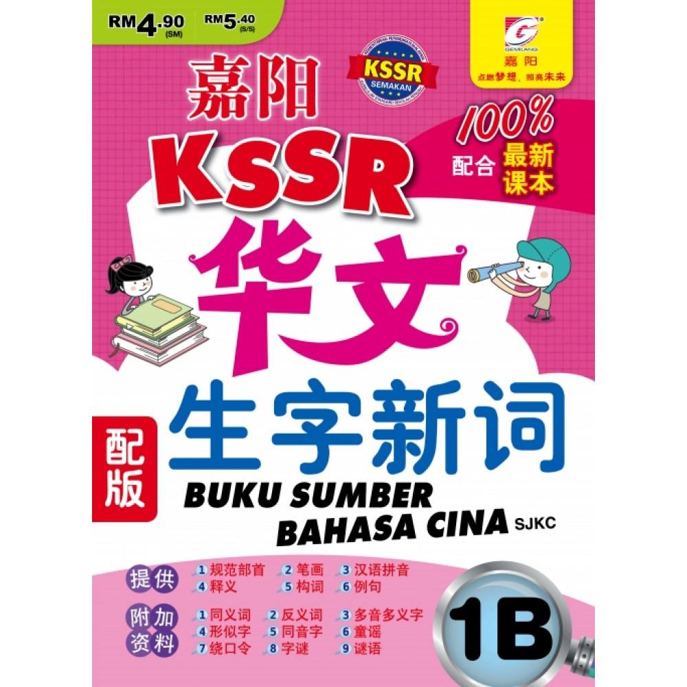 嘉阳 KSSR 华文生字新词 1B
