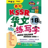 image of 嘉阳 KSSR 华文练写字 1B