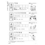 嘉阳 KSSR 华文练写字 1B