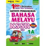 image of Aktiviti Pengukuhan BAHASA MELAYU KSSR SJKC 国语配版作业 1A