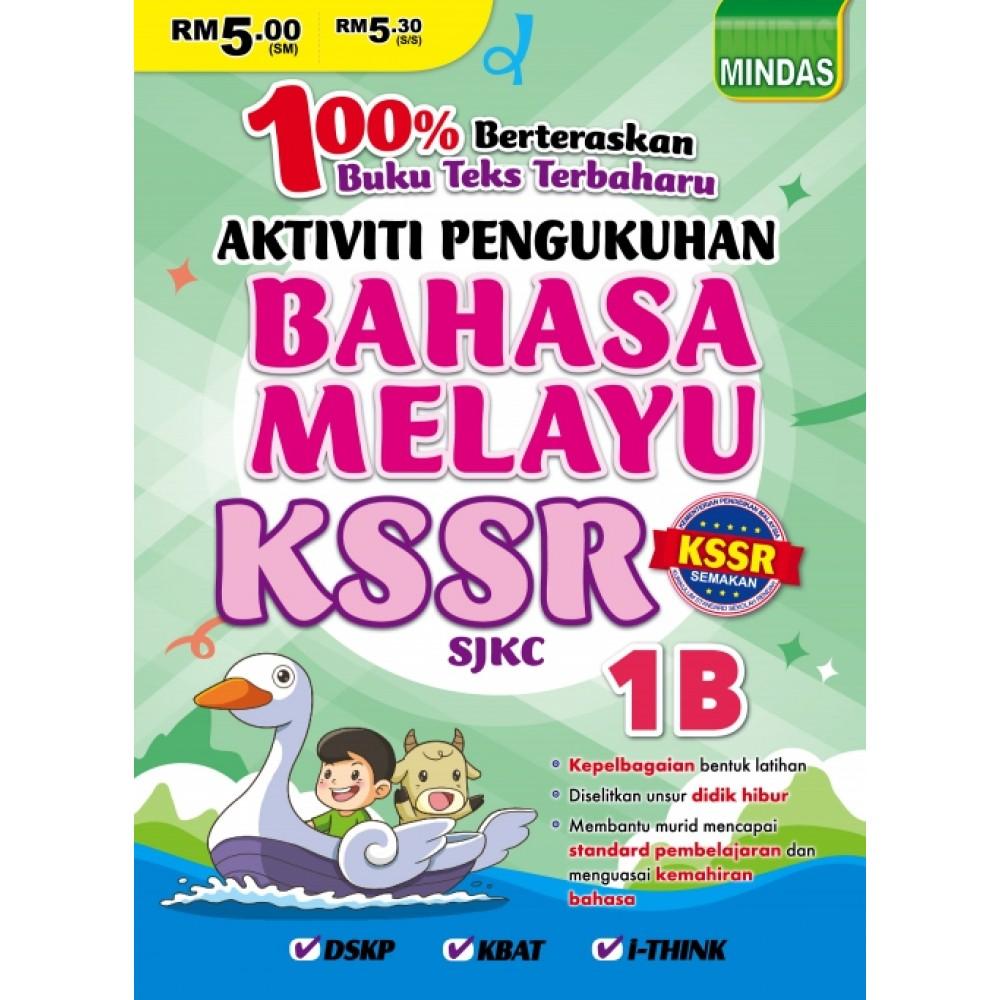 Aktiviti Pengukuhan BAHASA MELAYU KSSR SJKC 国语配版作业 1B