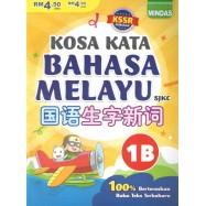 image of Kosa Kata BAHASA MELAYU SJKC 国语生字新词 1B