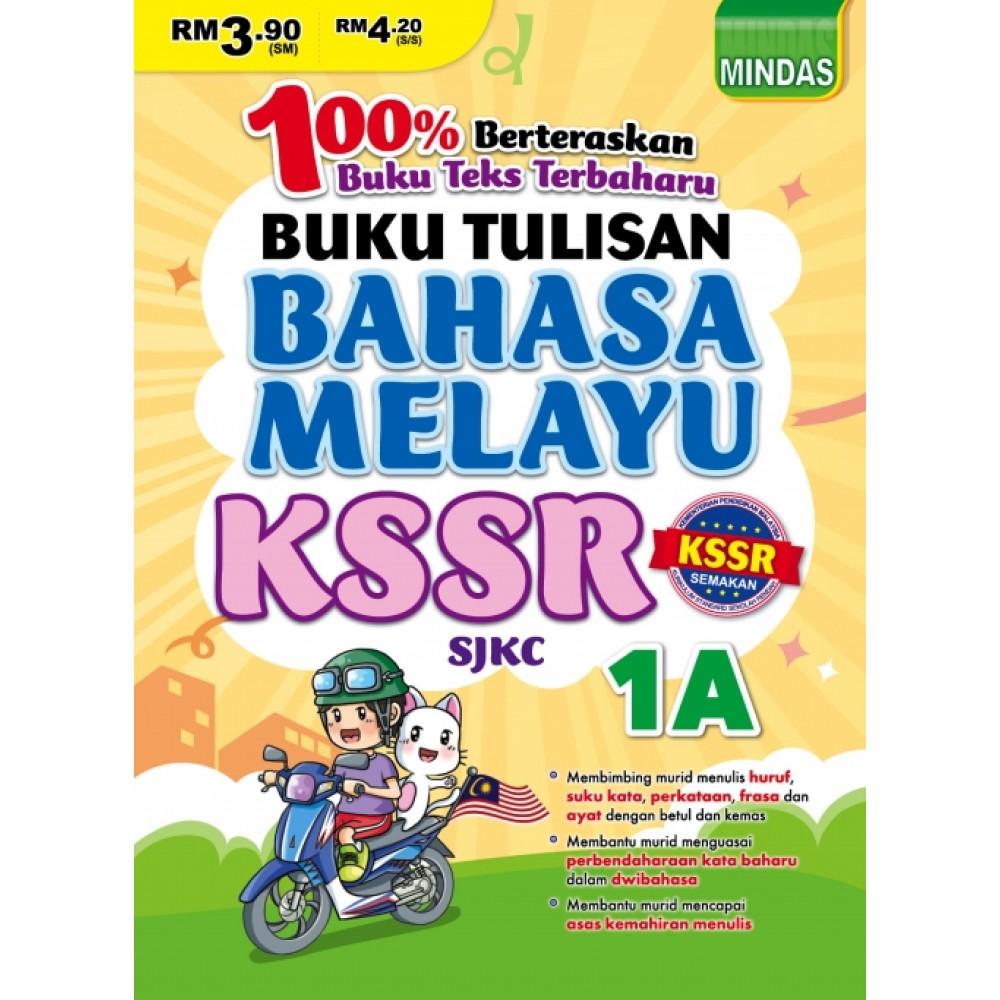 Buku Tulisan Bahasa Malayu KSSR SJKC 国语配版抄写 1A