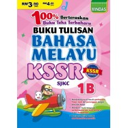 image of Buku Tulisan Bahasa Malayu KSSR SJKC 国语配版抄写 1B