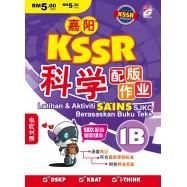 image of 嘉阳 KSSR 科学配版作业 1B