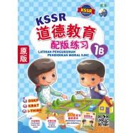 image of KSSR 道德教育配版练习 1B