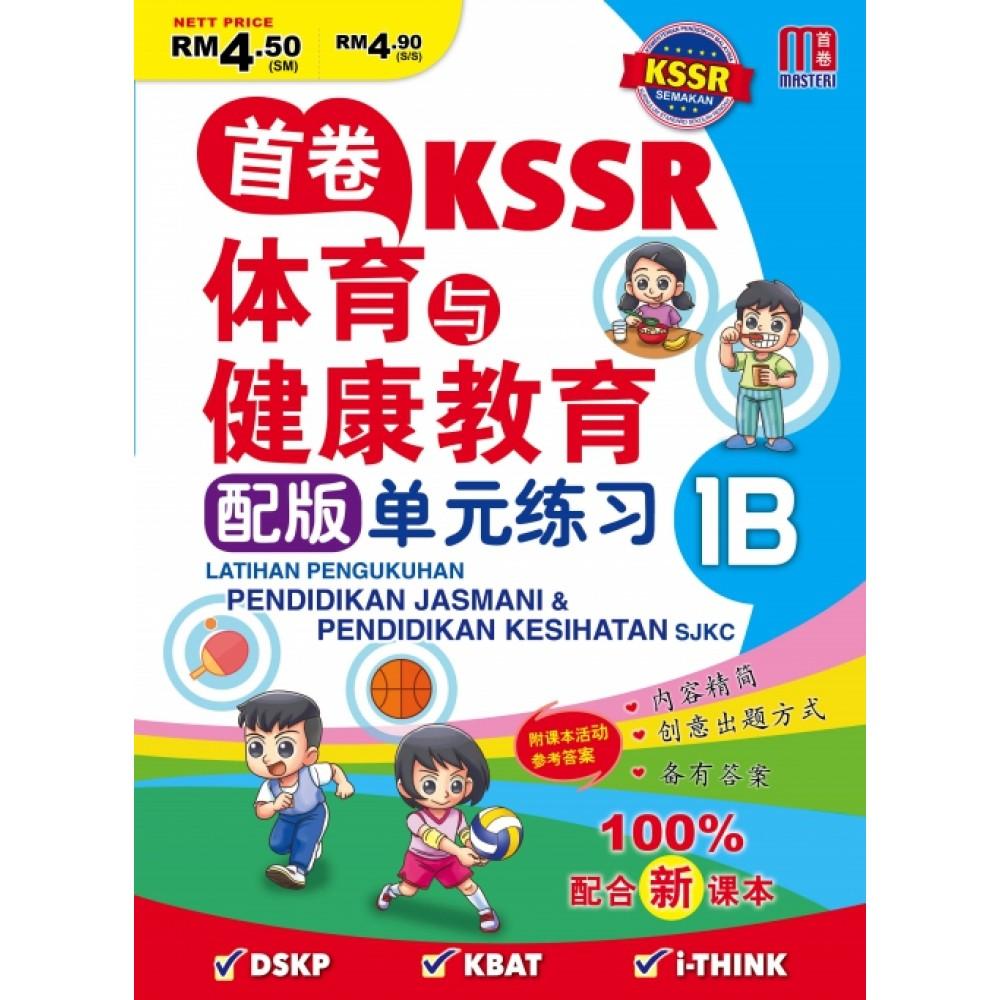 首卷 KSSR 体育与健康教育巩固练习 1B